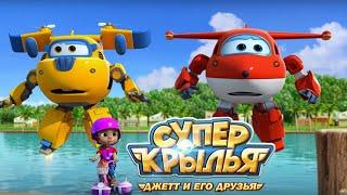 Супер Крылья - SuperWings на русском. Колесо времени. Джетт и его друзья. Серия 44