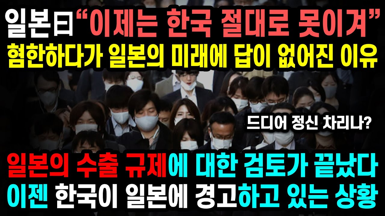 """드디어 정신 차리나? 일본曰""""이제는 한국 절대로 못이겨"""" 혐한하다가 일본의 미래에 답이 없어진 이유, 일본의 수출 규제에 대한 검토 끝났다, 이젠 한국이 일본에 경고하고 있는 상황"""