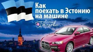 Как поехать в Эстонию на машине(Спасибо, что заглянули на мой канал! Пишите комментарии, буду рада ответить! Обещанная информация от меня:..., 2016-03-01T09:19:20.000Z)