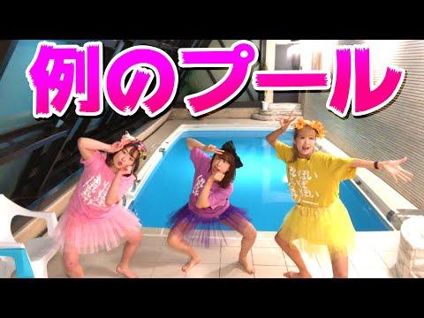 【例のプール】潜入!水中あやまんジェットコースター出発しま〜す!
