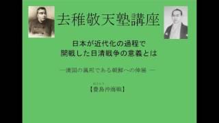 清国の属邦である朝鮮への進展 【三国干渉に対する日本国民の忿怒とその...