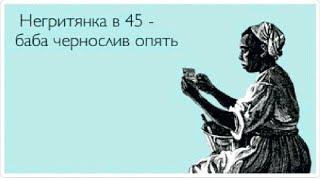 Борщ с черносливом (рецепт, пародия от Глафиры Абрамовны)