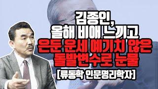 김종인, 최고 A급 사주인데... [류동학 인문명리학자]
