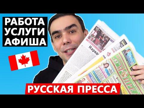 Поиск работы в Канаде с помощью русских газет