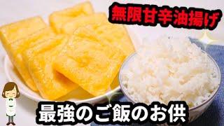 無限甘辛油揚げ|てぬキッチン/Tenu Kitchenさんのレシピ書き起こし
