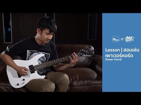 Lesson   สอนเล่น เพาเวอร์คอร์ด (Power chord) โดยบอส Music Concept