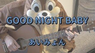 GOOD NIGHT BABY/あいみょん/ギターコード