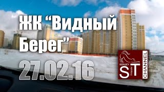 видео Новостройки в Видном