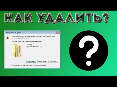 Как удалить файл из компьютера если он не удаляется