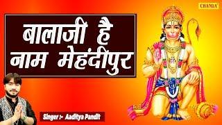बालाजी है नाम मेहंदीपुर Bala Ji Hai Naam Aaditya Pandit Hanuman Bhajan 2019 Chanda Songs