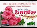 Pelli Roju Subhakankshalu Song , Marriage Day Wishes Song in Telugu , Marriage Anniversary Wishes