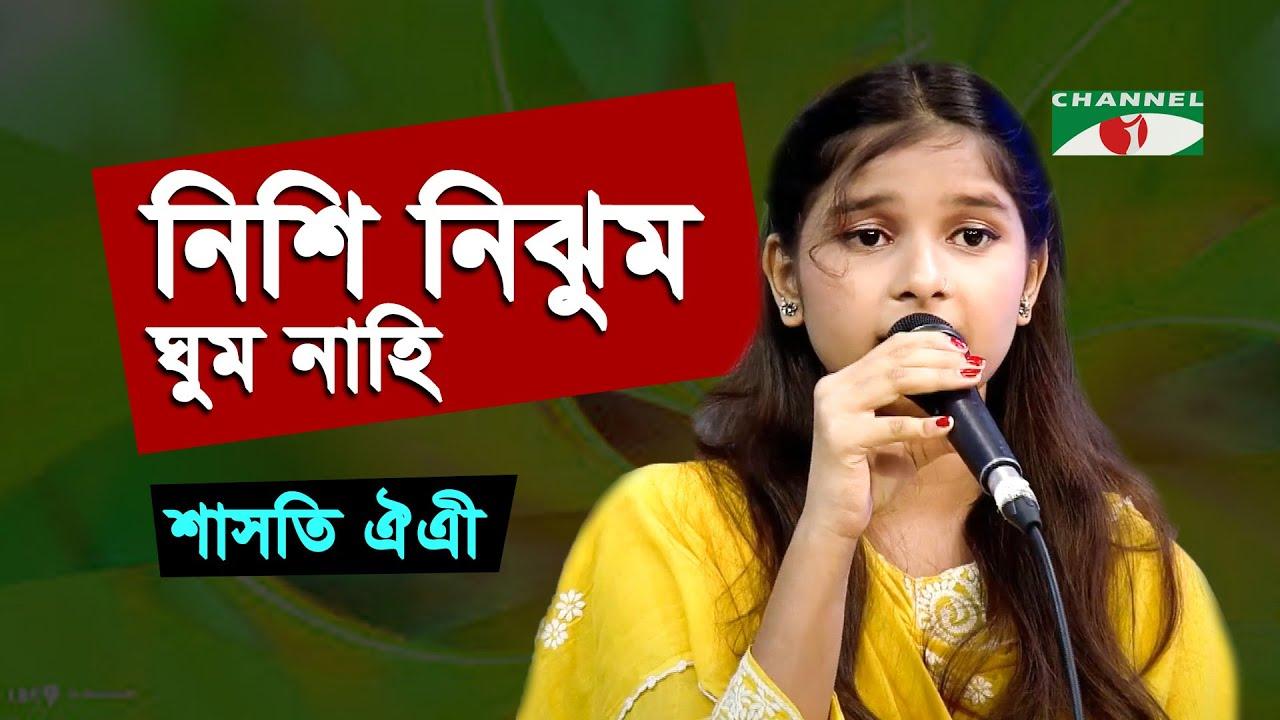 Nishi Nijhum Ghum Nahi Ase | Gaan Diye Shuru | Shasati Oitri | Nazrul Song | Channel i | IAV