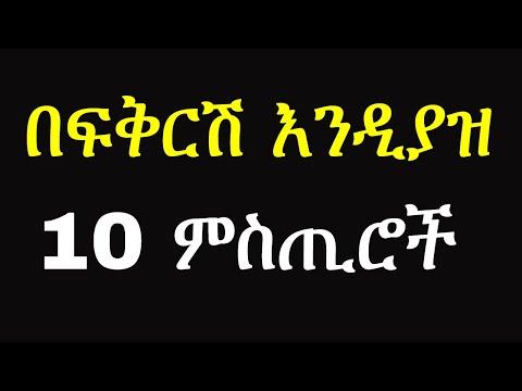 Ethiopia: 10 Tips How to Make Him fall in Love  ወንድ ልጅ በፍቅርሽ እንዲያዝ  የእሳት ዳር ጨዋታ  Ashruka thumbnail