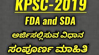 FDA and SDA  2019 ಹುದ್ದೆಗಳಿಗೆ ಅರ್ಜಿ ಸಲ್ಲಿಸುವ ವಿಧಾನ(ಸಂಪೂರ್ಣ ಮಾಹಿತಿ)/SBK KANNADA