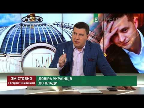 Espreso.TV: Змістовно з Єгором Чечериндою   2 грудня   Частина 1