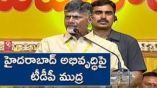 AP CM Chandrababu Speech At TDP Mahanadu In Hyderabad. V6 IOS App ▻...