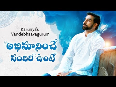 N.C.Karunya-Vandebhaavagurum 1-Abhimaaninche Pandiri Unte