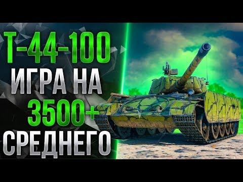Т-44-100 (Р) - РУССКИЙ!