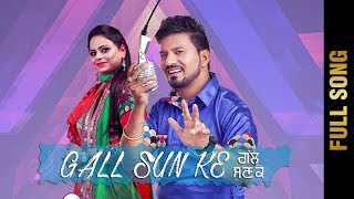 GAL SUN KE (Full Song) | MANJIT RUPOWALIA ft. GURLEJ AKHTAR | Punjabi Songs 2018 | MAD 4 MUSIC