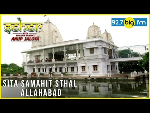 Seher with Anup Jalota | Sita Samahit Sthal, Allahabad