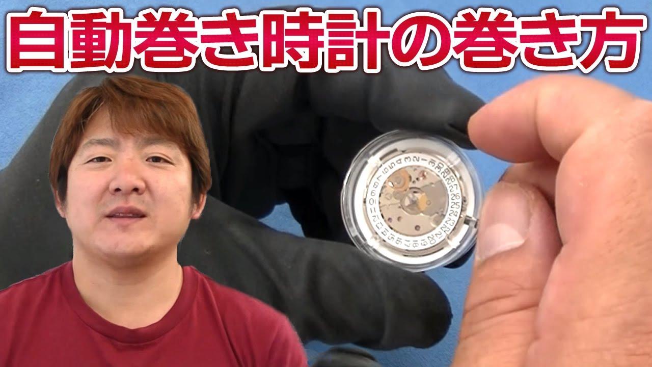 online retailer f8634 5f834 【正美堂時計店】自動巻き時計の巻き方について 時計HOW TO