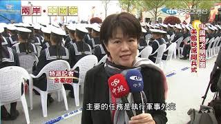 2019.06.22兩岸中國夢/大陸萬噸驅逐艦 航母帶刀侍衛