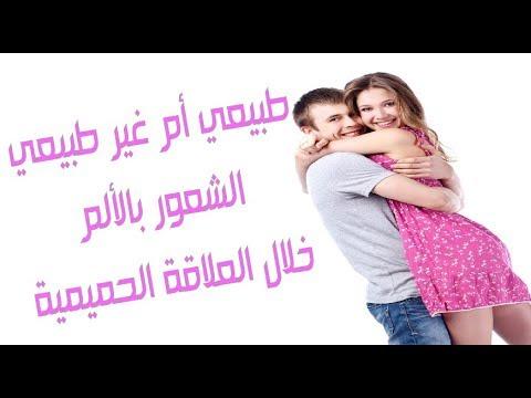1ac66da8a2f9b للمرأة. ﻫﻞ ﺍﻟﺸﻌﻮﺭ ﺑﺎﻷﻟﻢ ﺧﻼﻝ ﺍﻟﻌﻼﻗﺔ ﺍﻟﺤﻤﻴﻤﺔ ﺃﻣﺮ ﻃﺒﻴﻌﻲ؟ الحب - YouTube