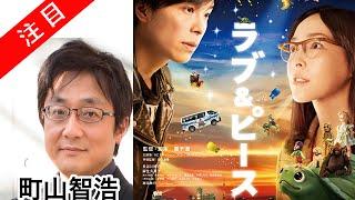 映画評論家の町山智浩さんが園子温監督最新作「ラブ&ピース」をご紹介...