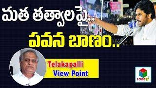 మత తత్వాలపై పవన్ బాణం..Telakapalli Viewpoint On Pawan Kalyan Kakinada Meeting | Janasena | SCubeTV