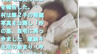 元チャイドル野村佑香、第2子の写真を公開 自宅に戻ったことを報告 拡...