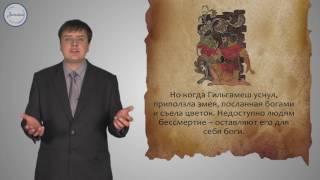 История 5 Древнее Двуречье