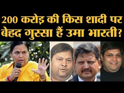 Uma Bharti ने Gupta Brothers के यहां शादी पर 200 Crore खर्च की बात पर गुस्सा करते हुए 13 Tweet किए