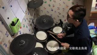逸後-陳柏宇 (Drum Covered by Eddie Chan)