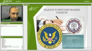 Обучающий вебинар: Применение отчета по обязательствам трейдеров СОТ на рынке FOREX
