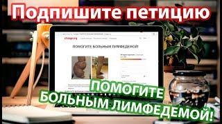 пОМОГИТЕ БОЛЬНЫМ ЛИМФЕДЕМОЙ! - петиция на Change.org