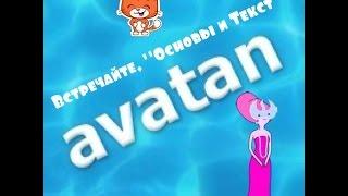 """Avatan видео-урок #2 Встречайте, """"Основы и Текст"""""""