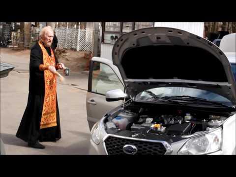 Освящение машины (точнее, машин)