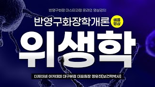 """온라인강좌 반영구화장 개론 """"위생학""""…"""