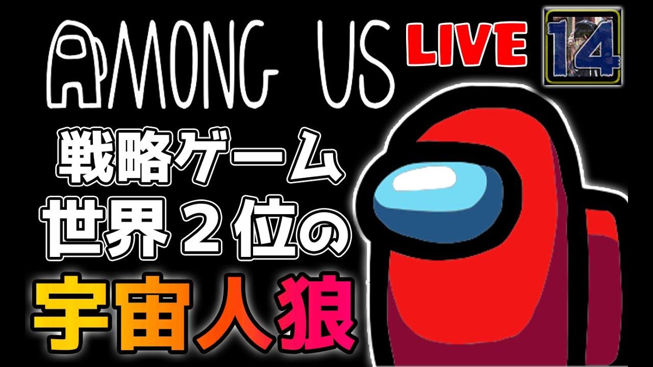 【Among Us】 アモアス部でAmong Us!! 戦略ゲーム世界2位の宇宙人狼!!