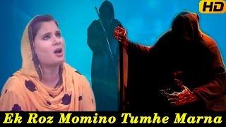 Ek Roz Momino Tumhe Marna Zarur Hai || Full Naat Video ||  نعتیں شریف  || HD || Full Naat