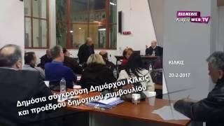Σύγκρουση Σισμανίδη-Τσογγίδη στο δημοτικό συμβούλιο Κιλκίς-Eidisis.gr webTV