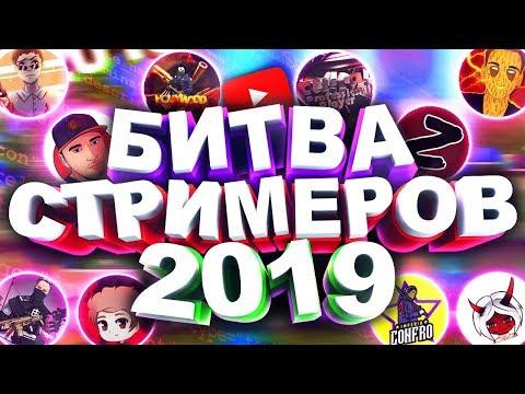 БИТВА ЮТУБЕРОВ 2019 FREE FIRE - SUPER SKILL ФРИ ФАЕР