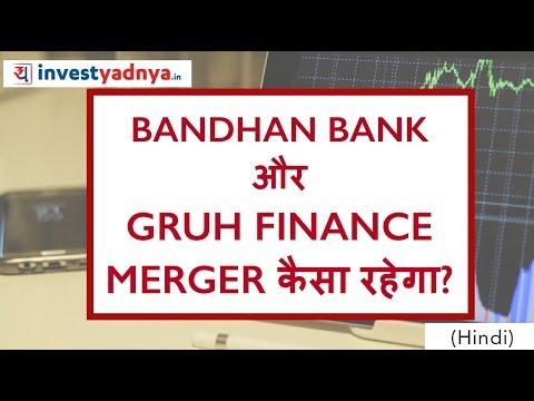 Bandhan Bank and Gruh Finance का Merger कैसा रहेगा?   Share Market Breaking News