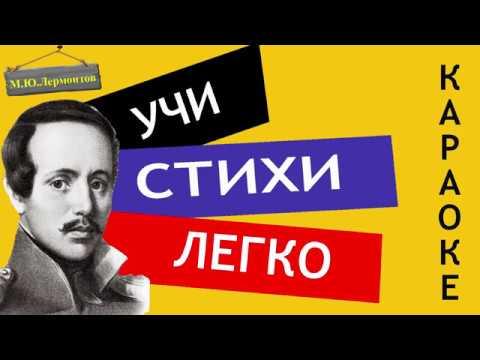 "М.Ю. Лермонтов "" Листок "" | Учи стихи легко | Караоке | Аудио Стихи Слушать Онлайн"