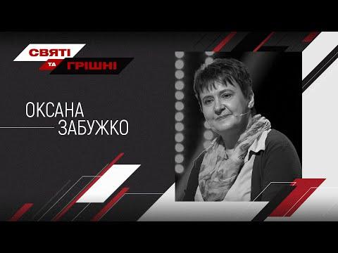 Оксана Забужко –