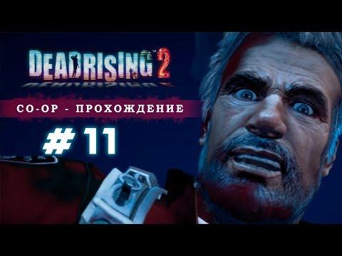 Dead Rising 2 прохождение кооператив - ФИНАЛ!? #11