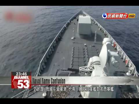 China's decision to give new destroyer same name as Taiwanese frigate prompts hacking conc...