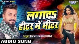 लगदा हीटर में मीटर - Lagada Heater Me Meter - Nishant Jha - Bhojpuri Hot Songs 2017 new