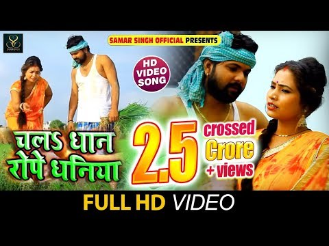 Samar Singh , Kavita Yadav - HD Video - चलs धान रोपे धनिया - Chala Dhan Rope - New Desi Live Songs