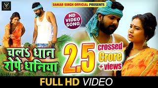 Samar Singh Kavita Yadav HD Video चलs धान रोपे धनिया Chala Dhan Rope New Desi Live Songs